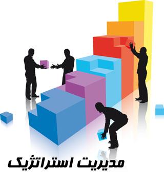 دانلود پایان نامه تاثیرات مدیریت استراتژیک