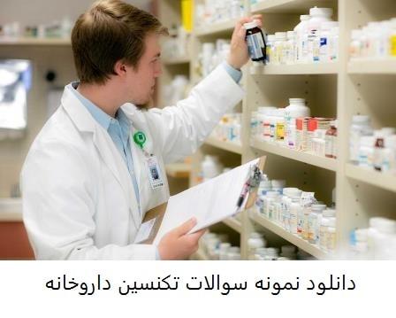 نمونه سوالات تکنسین داروخانه جهاد دانشگاهی