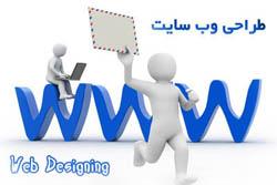 دانلود مقاله طراحی صفحات وب