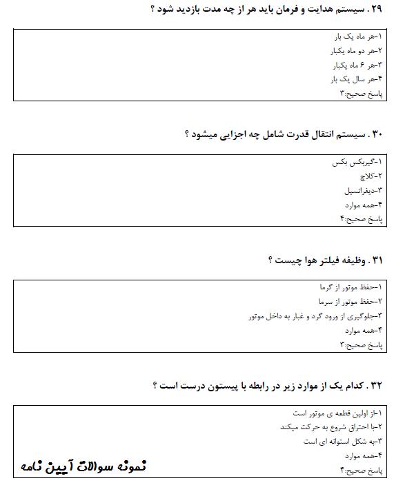 سوالات ایین نامه اصلی