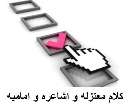 دانلود نمونه سوالات کلام معتزله و اشاعره و امامیه
