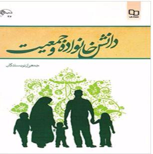 خلاصه کتاب دانش خانواده وجمعیت پیام نور
