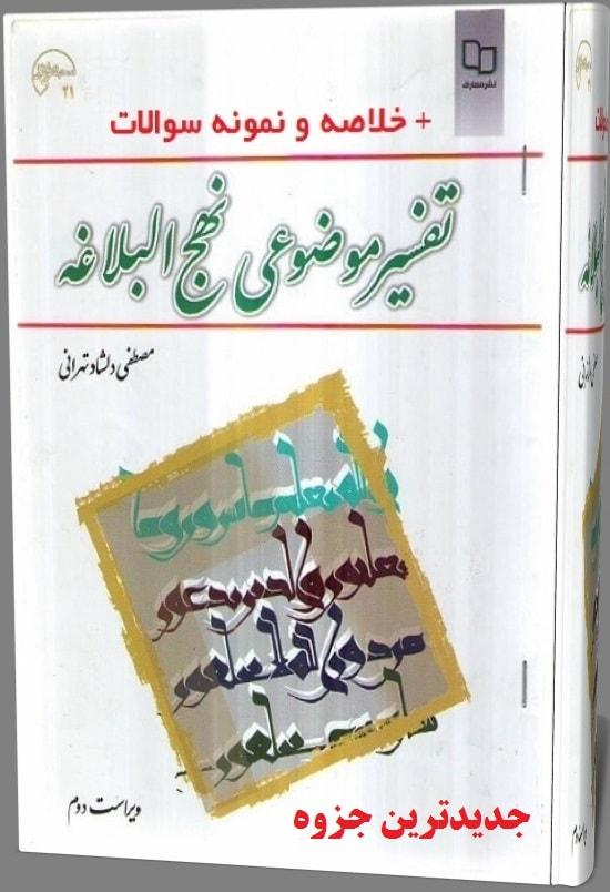 کتاب تفسیر موضوعی نهج البلاغه دلشاد تهرانی