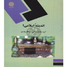 دانلود خلاصه کتاب اندیشه اسلامی 1