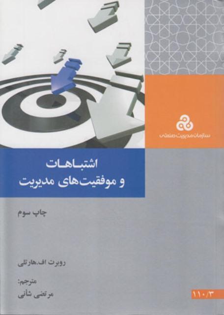 Afbeeldingsresultaat voor دانلود خلاصه کتاب اشتباهات وموفقیت های مدیریت