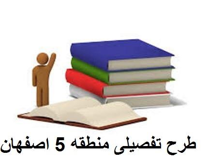 طرح تفضیلی منطقه 5 اصفهان