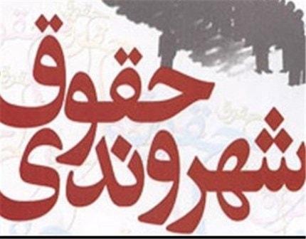 پاورپوینت حقوق شهروندی در ایران
