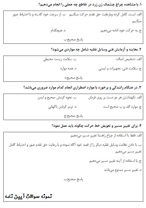 سوالات آیین نامه اصلی