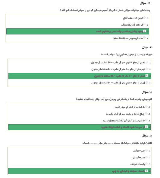 نمونه سوالات آیین نامه مقدماتی
