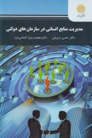 دانلود جزوه کتاب مدیریت منابع انسانی در سازمانهای دولتی حسن درویش