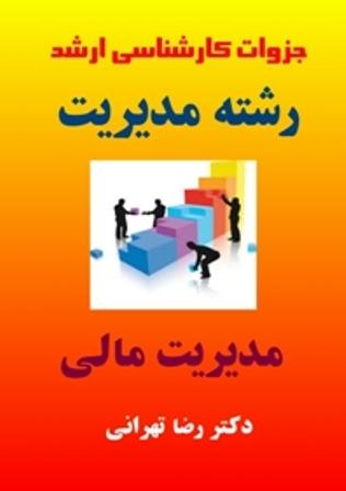 كتاب مدیریت مالی دكتر رضا تهرانی
